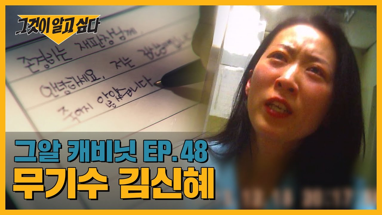 나는 아버지를 죽이지 않았다, 무기수 김신혜 | 그알 캐비닛