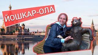 РОССИЯ. ЙОШКАР-ОЛА 2018|Маленькая Европа в России