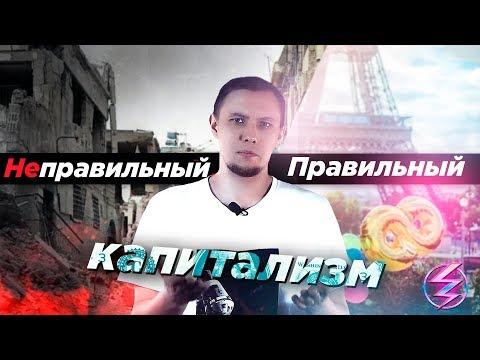ОБРАТНАЯ СТОРОНА КАПИТАЛИЗМА / вестник бури