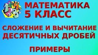 СЛОЖЕНИЕ И ВЫЧИТАНИЕ ДЕСЯТИЧНЫХ ДРОБЕЙ. Примеры   МАТЕМАТИКА 5 класс