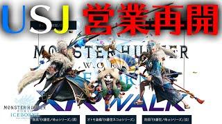 【MHWI】USJ営業再開!限定コラボ装備「EX蒼世ノ侍α」「蒼星ノ太刀【舞龍…