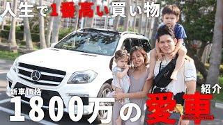 【男のロマン560馬力ファミリーカー】22才で買ったジョンマナの愛車紹介!!!!!!!!!!!!!!!