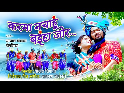 Karma nachahu | aakash Chandrakar | Deepshikha | Cg song