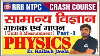 General science : Units & Measurement || physics in hindi || सामान्य विज्ञान By Er.Kailash Jawla