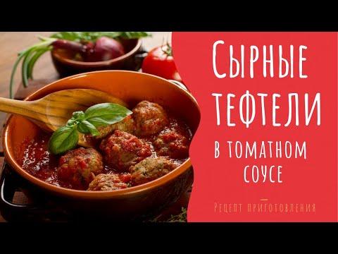 Сырные тефтели в томатном соусе - рецепт приготовления | Cheese Meatballs In Tomato Sauce
