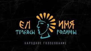 Ел тұлғасы/Имя Родины 2016