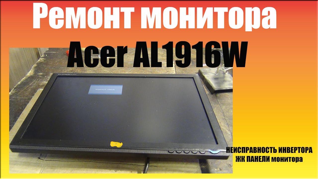 Ремонт монитора acer своими руками фото 511