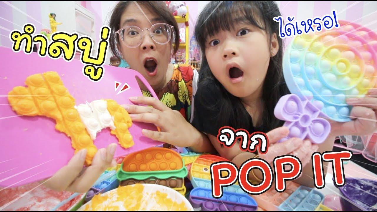 ทำสบู่จาก POP IT แบบนี้ก็ได้เหรอ!! | แม่ปูเป้ เฌอแตม Tam Story