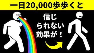 1日20,000歩のウォーキングだけで、あなたの体が変わります!