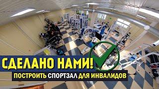 Зрители ВВ помогли построить спортзал для инвалидов. Отчёт