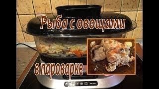 Рыба c овощами в пароварке.