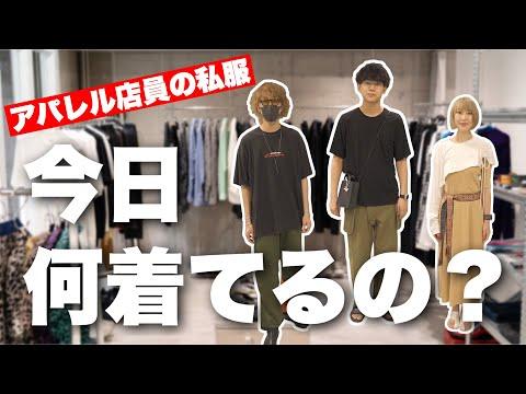 【今日何着てるの】アパレル店員の私服コーデ
