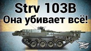 Strv 103B - Она убивает всё