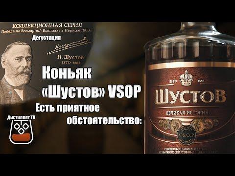Коньяк Шустов VSOP (SHUSTOFF) Магнит (18+)
