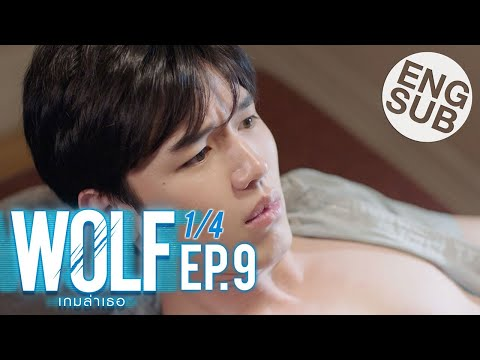 [Eng Sub] WOLF เกมล่าเธอ   EP.9 [1/4]