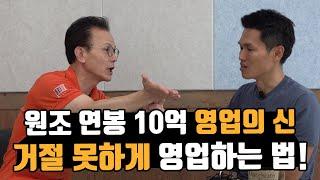 거절 못하게 영업하는 법 (feat. 원조 연봉 10억 영업의 신, 송용준 원장님)