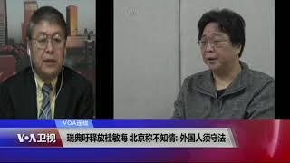 VOA连线(叶兵):瑞典吁释放桂敏海 北京称不知情: 外国人须守法
