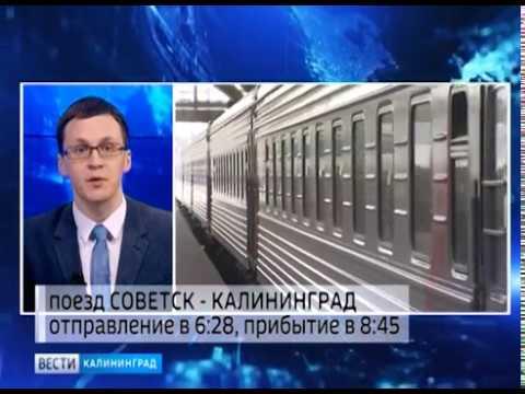 Откорректировано расписание утреннего поезда Советск - Калининград