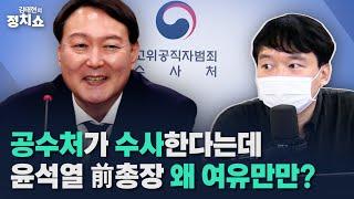 공수처 윤석열 전총장, 수사 잘 될까? [김태현의 정치…