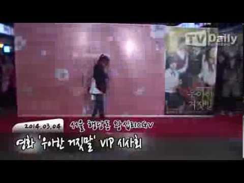 [TV Daily]  Jang Keun Suk at 우아한 거짓말