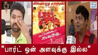 vennila-kabaddi-kuzhu-2-review-vkk-2-review-vkk-2-public-opinion-hindu-tamil-thisai