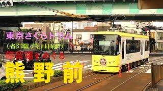 東京さくらトラム 小さな電車でおさんぽ日和 熊野前停留場