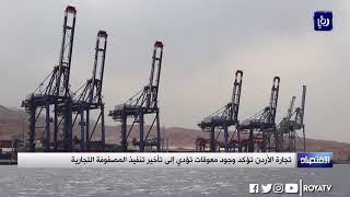 تجارة الأردن تؤكد وجود معوقات تؤدي إلى تأخير تنفيذ المصفوفة التجارية - (30/9/2019)