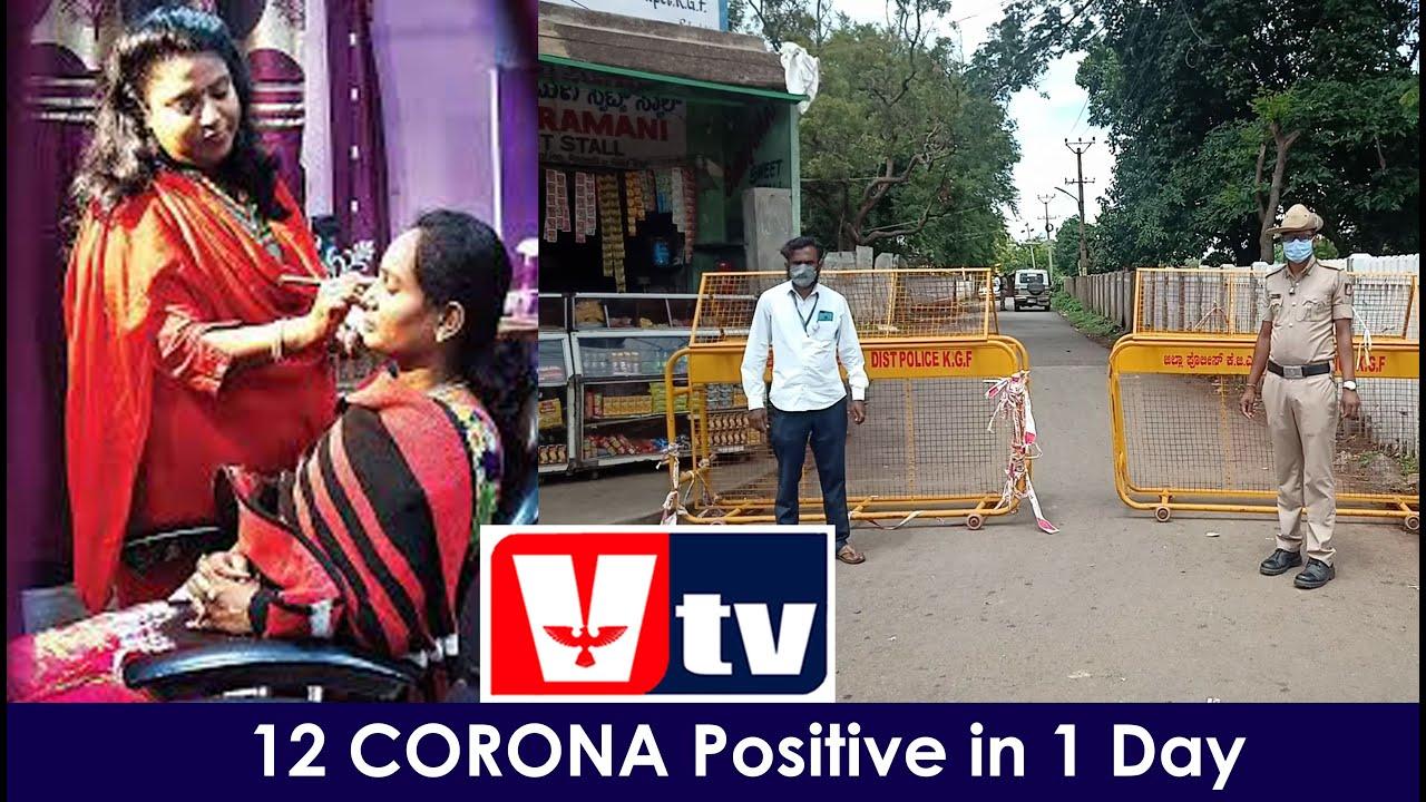 KGF VTV NEWS-Beautician to get Govt Benfit Scheme -1 Day 12+(ve) Case- Govt office Staffs to protest