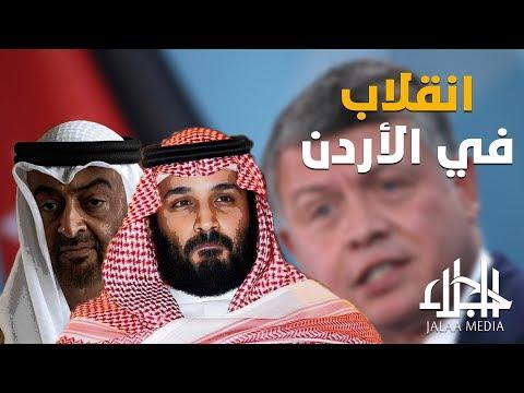 الفاضحة 50- ابن سلمان وانقلابه الفاشل في الأردن