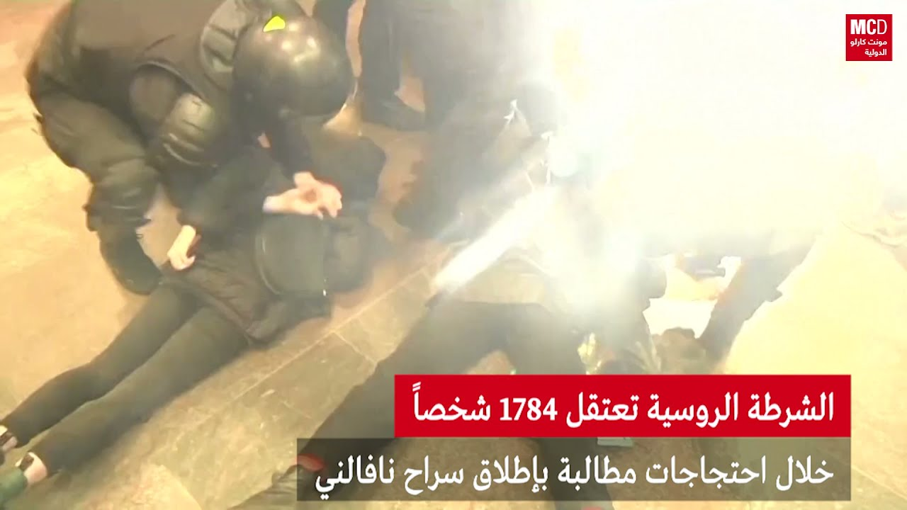 الشرطة الروسية تعتقل 1784 شخصاً خلال احتجاجات مطالبة بإطلاق سراح نافالني  - نشر قبل 2 ساعة