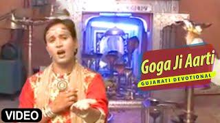 Goga Ji Aarti - Top Gujarati Devotional