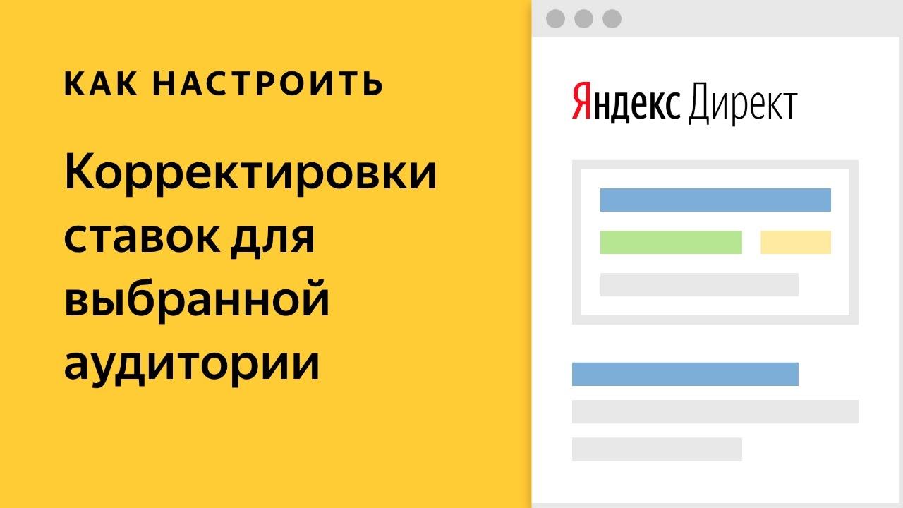 Яндекс директ настройка аудитории яндекс директ сколько стоит переход