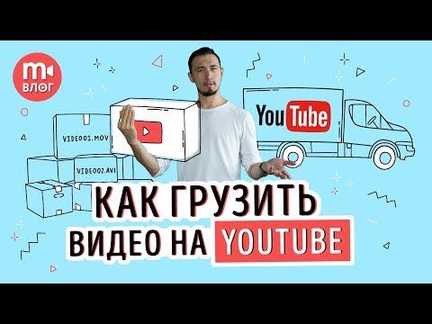 Как правильно загружать видео на YouTube. Оптимальные настройки