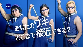 女優の芳根京子、お笑いコンビ・メイプル超合金が出演する『ニベア デオ...