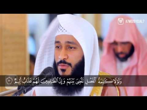 Wow! Alhamdulillah One of the best Voice! Quran Recitation By Sheikh Abdur Rahman Al Ossi
