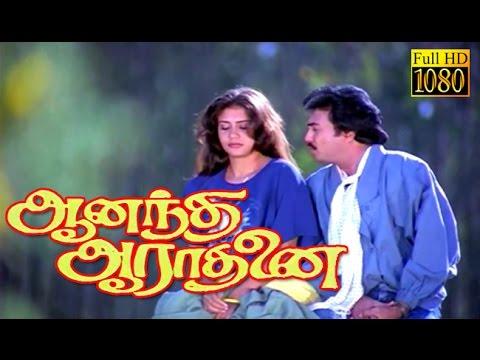 Ananda Aradhanai | Mohan,Leshi,Suhasini | Tamil Superhit Movie HD