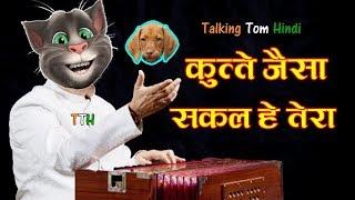 Talking Tom Hindi - Kutte Jaisa Shakal Hai Tera Funny Song - Talking Tom Funny Videos