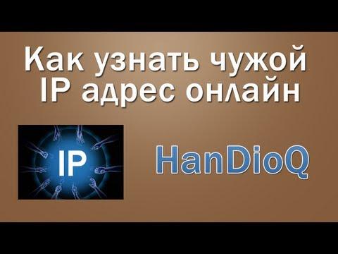 видео: Как узнать чужой ip онлайн