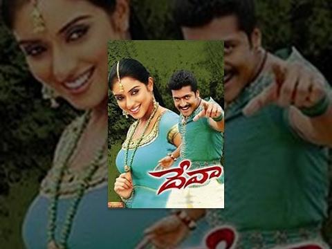 Deva Telugu Full Length Movie || దేవా సినిమా || Surya , Asin