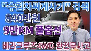 SUV 베라크루즈 4WD 풀옵션 가성비중고차 완전무사고…