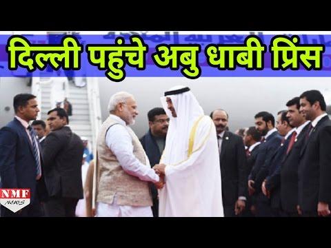 Republic Day के Chief Guest Prince Al Nahyan पहुंचे Delhi, PM ने खुद किया Welcome