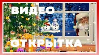 Новогоднее поздравление с 2018г Видео открытка