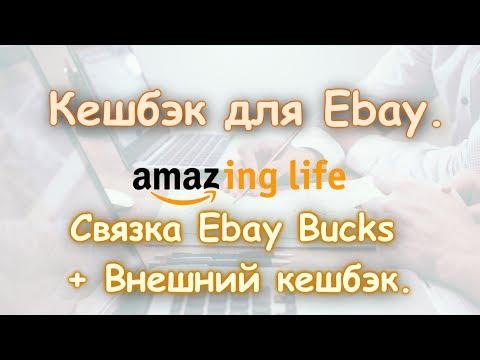 Кешбэк для Ebay.Связка Ebay Bucks + внешний кешбэк. | Amazing life.