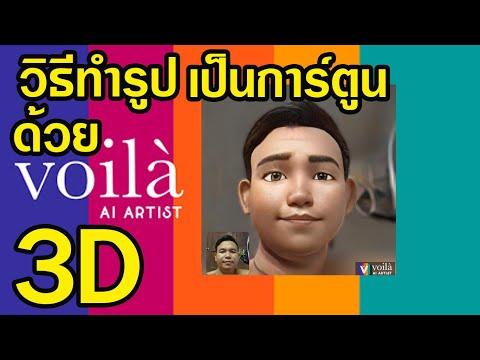 ทำรูปหน้าเป็นการ์ตูน3D ด้วยแอพ Voila