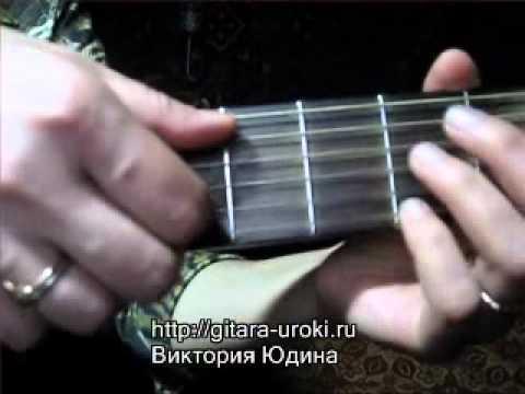 Берёзы Любэ Гитарный бой как играть на гитаре