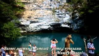 видео Чудеса природы Абхазии