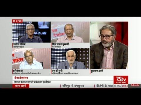 Desh Deshantar - Prachanda resigns: Crisis in Nepal?