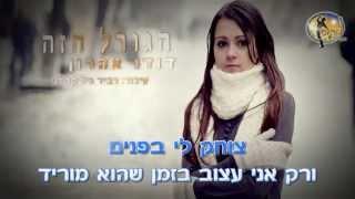 הגורל הזה - דודו אהרון - קריוקי ישראלי מזרחי - Karaoke Dudu Aharon
