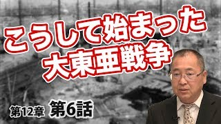 こうして始まった大東亜戦争【CGS ねずさん 日本の歴史 12-6】