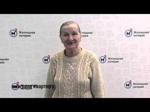 Чувандейкина Татьяна - победитель Жилищной лотереи. Выигрыш - квартира.